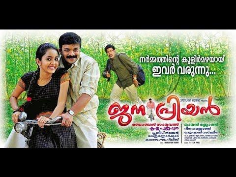 Janapriyan [2011 New Malayalam Full Movie] Jayasurya, Bhama video