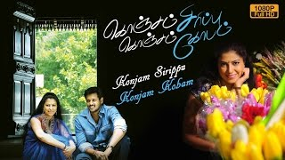 Konjam sirippu konjam kobam | tamil full movie | new tamil movie | mahesh | anusha