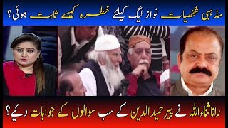 What Bold Answers Given By Rana Sana Ullah To Peer Hamid Ud Din? | News Talk | Neo News