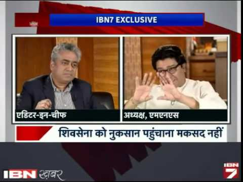 Mera Support Bjp Ko Nahi, Narendra Modi Ko Hai: Raj Thackeray video