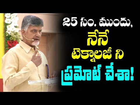 AP CM Chandrababu Naidu About Technology | Latest Political News and Updates | Mana Aksharam