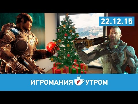 Игромания Утром 22 декабря 2015 (Call of Duty: Black Ops 3, GTA Online, Uncharted 4, Gears of War)