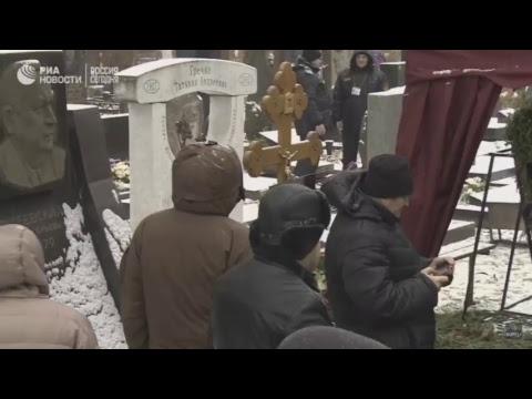 Похороны Дмитрия Хворостовского