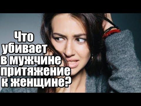 Что УБИВАЕТ в мужчине ПРИТЯЖЕНИЕ к женщине?