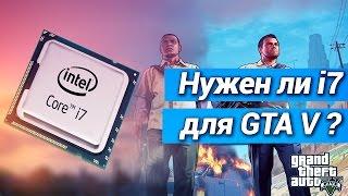 Нужен ли Core i7 для GTA 5 ?