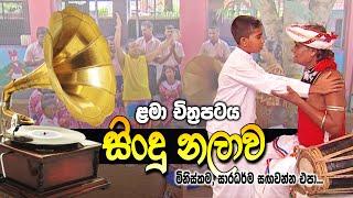 Sindu Nalawa - Children's Movie