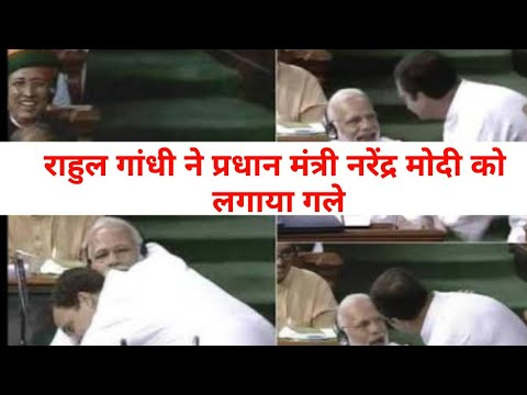 Breaking news today राहुल गांधी ने प्रधान मंत्री नरेंद्र मोदी को लगाया गले। राजनेतिक जगत की बड़ी घटन