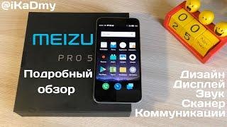 Обзор Meizu Pro 5: Первая часть