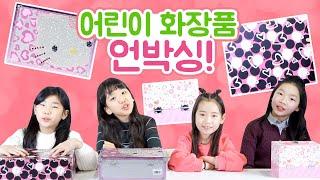 메이크업 박스에는 뭐가 들어있을까? 어린이 화장품 박스 3개를 전부 소개해요! ♡ Makeup Box For Kids Unboxing | 클레버TV
