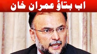 PMLN Leader Ahsan Iqbal Speaks to Press After Panama Verdict