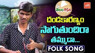 Singer Jai Ram Folk Song | Telugu Folk Songs 2018 | Telanganam