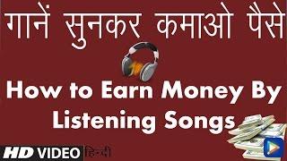 Earn Money From Listening Song | Songs sun kar Paise Kamaye |100% pure | [Hindi & Urdu] Must Watch
