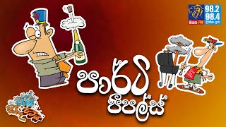 JINTHU PITIYA | @Siyatha FM 01 03 2021