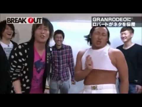 【g8】granrodeo と ロバート video