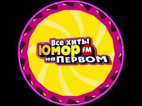 """""""Все хиты юмора на Первом"""""""