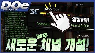 2019.3.18(월) KOREA 서버 빨무 채널은 [ Op 8MOO- ] 빨무 유저분들 채널 활성화에 동참해주세요!