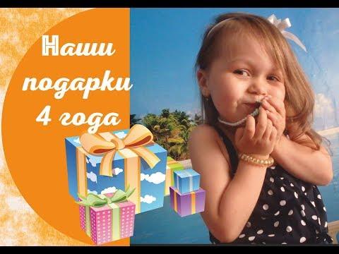 Подарок дочери на в 4 года 96