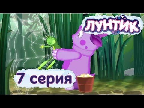 Лунтик - 7 серия. Доброе дело