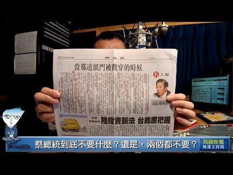 電廣-陳揮文時間 20190109-「一國兩制」是啥? 多少人了解來龍去脈