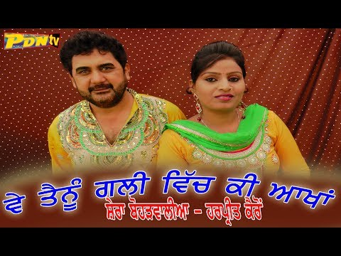 shera boharwalia gali vich in mele mitran de video by jagdev...