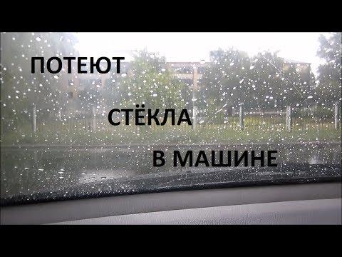 Потеют стекла в машине