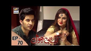 Ek hi bhool Episode 70 - 19th September 2017 - ARY Digital Drama