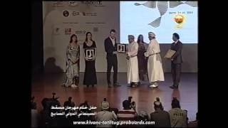 Kivanc Tatlitug and Songul Oden in Muscat International Film Festival   March 2012