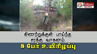 கிணற்றுக்குள் பாய்ந்த சரக்கு வாகனம்   -    8 பேர் உயிரிழப்பு