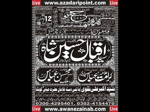 Live Majlis 12 November 2017 OPF Society Raiwind Road Lahore