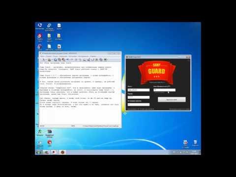 Посмотреть ролик - Программа для защиты аккаунта от взлома на Samp-Rp.ru пр