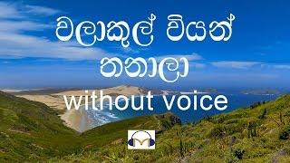 Walakul Wiyan Thanala Karaoke (without voice) වලාකුල් වියන් තනාලා