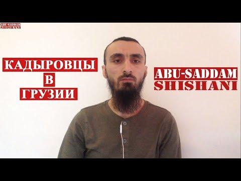 Кадыровцы в Грузии   Обращение к грузинскому народу