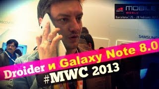"[MWC 2013] Samsung Galaxy Note 8.0: ""Я убью тебя, iPad Mini""!?"