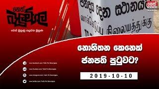 Neth Fm Balumgala  2019-10-10