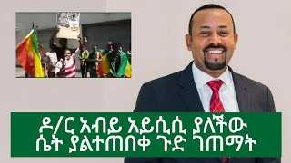 Ethiopia | daily news Jul 2, 2019