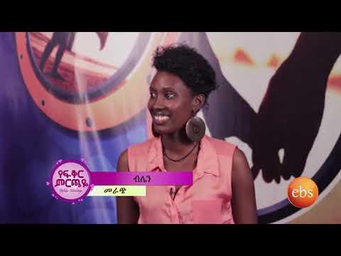 Ethiopian EBS TV Yefiker Merchaye EP 6