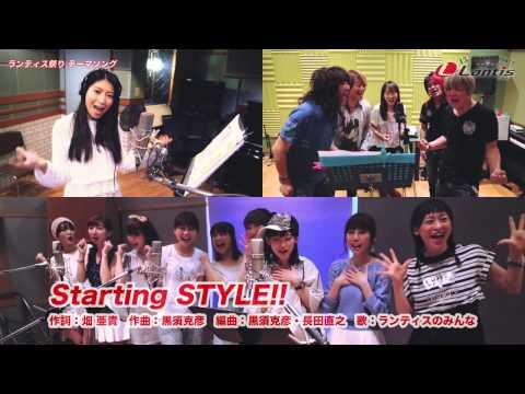 ランティス祭りテーマソング 「Starting STYLE!!」/ランティスのみんな(MV short ver.)