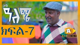 ዓለሜ 07 - Aleme- New Ethiopian Sitcom Part - 07  2019