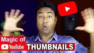 YouTube पे ऐसे बनाये Thumbnails अगर Views चहिये जयादा | 5 जादुई राज़ tips & tricks