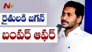 రైతులకు జగన్ బంపర్ ఆఫర్..! | CM YS Jagan Announced Bumper Offer To Farmers | NTV