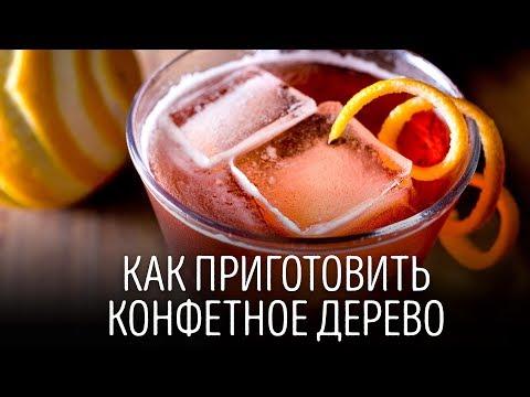 Алкогольный коктейль Конфетное дерево