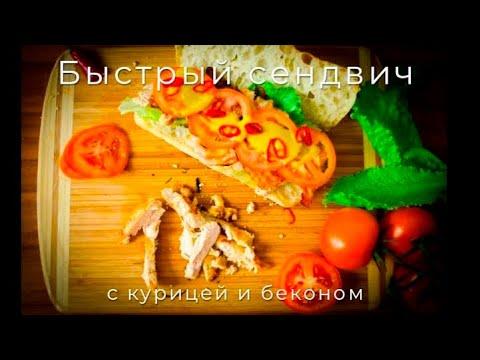 Сендвич с курицей и беконом. Просто рецепт.