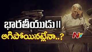 Major fight between director Shankar and Lyca Productions over budget?   Indian 2   Box Office   NTV