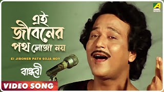 Ei Jiboner Path Soja Noy   Bandhabi   Bengali Movie Video Song   Kishore Kumar