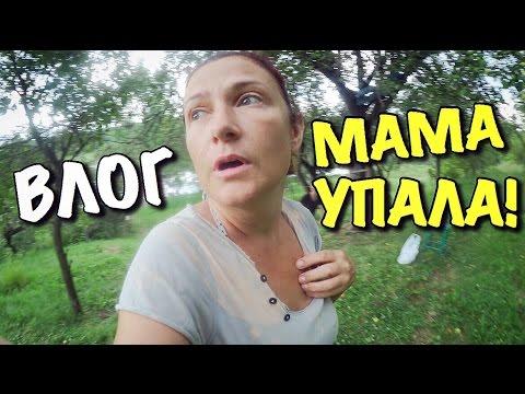 ВЛОГ: Мама упала с тарзанки