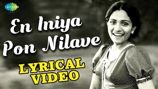 En Iniya Pon Nilavae | Ilaiyaraaja | K.J. Yesudas | Moodu Pani | Tamil | Lyrical Video | HD Song