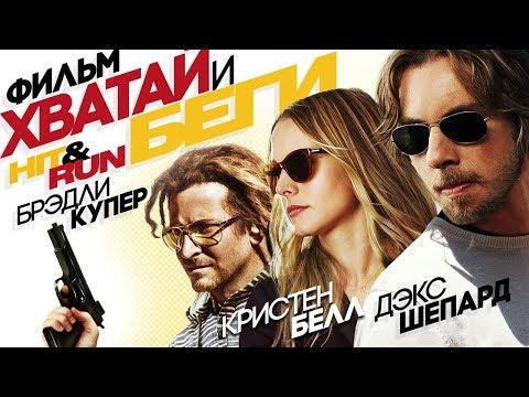 ХВАТАЙ и БЕГИ /Hit & Run/ Смотреть весь фильм
