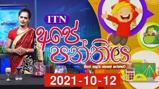 Ape Panthiya - (2021-10-12) | ITN