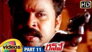 Runway Telugu Full Movie HD | Dileep | Kavya Madhavan | Indrajith | Murali | Part 11 | Mango Videos