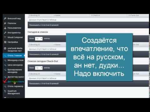 Online Hotel Booking System Pro (WordPress Plugin) - Онлайновая Система Бронирования гостиницы Pro